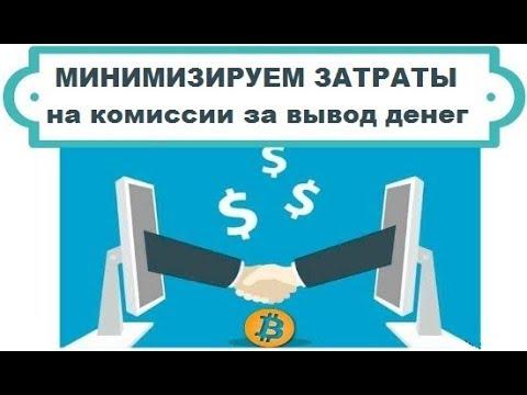 Как выгодно вывести криптовалюту с биржи: способы основанные на личном опыте!