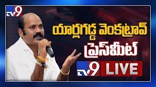 YCP Leader Yarlagadda Venkata Rao Press Meet LIVE || Vijayawada
