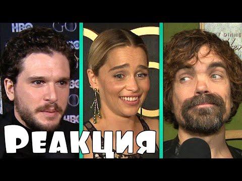 Реакция актеров Игры Престолов на концовку 8 сезона, нарезка интервью (русская озвучка)