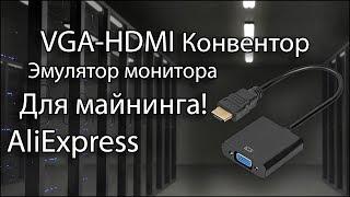 VGA-Конвертор Эмулятор монитора для майнинга AliExpress