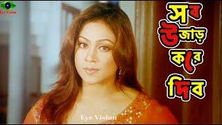Shakib Khan Comedy Scene | সব উজাড় করে দিবো | Shakib Khan | Popy | Bangla Movie Scene