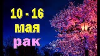 РАК 🌍 неделя с 10 по 16 мая. Таро прогноз гороскоп