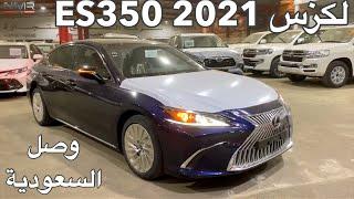 لكزس  2021 ES350 وصلت السعودية مع ذكر  اسعار اهم الفئات