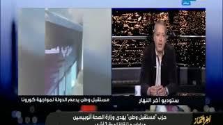 """حزب """" مستقبل وطن """" يهدي وزارة الصحة أتوبيسين عيادات متنقلة لمدة ٣ اشهر"""