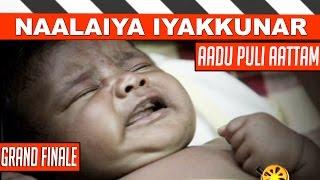 Naalaiya Iyakkunar Grand Finale | Aadu Puli Aattam by Samuel Mathew