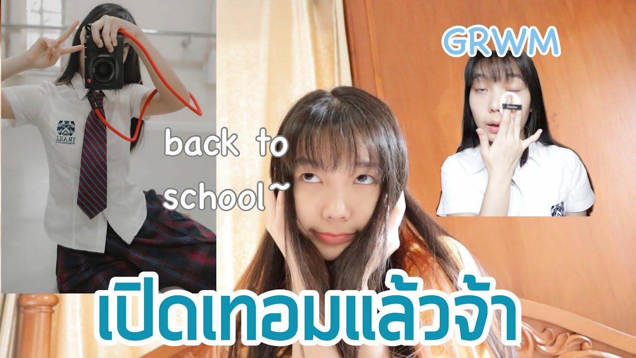 เตรียมตัวกลับโรงเรียน!! (GRWM) Holly Holland