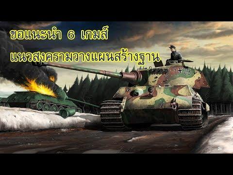 ขอแนะนำ 6 เกมส์ แนวสงครามวางแผนสร้างฐาน