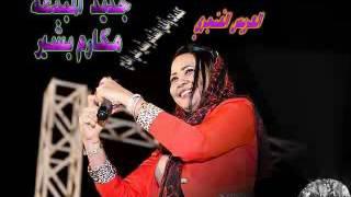 جديد مكارم بشير  العريس  الفنجري