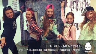 "OPEN KIDS приглашают на презентацию клипа ""Milky Way"" - Open Art Studio"