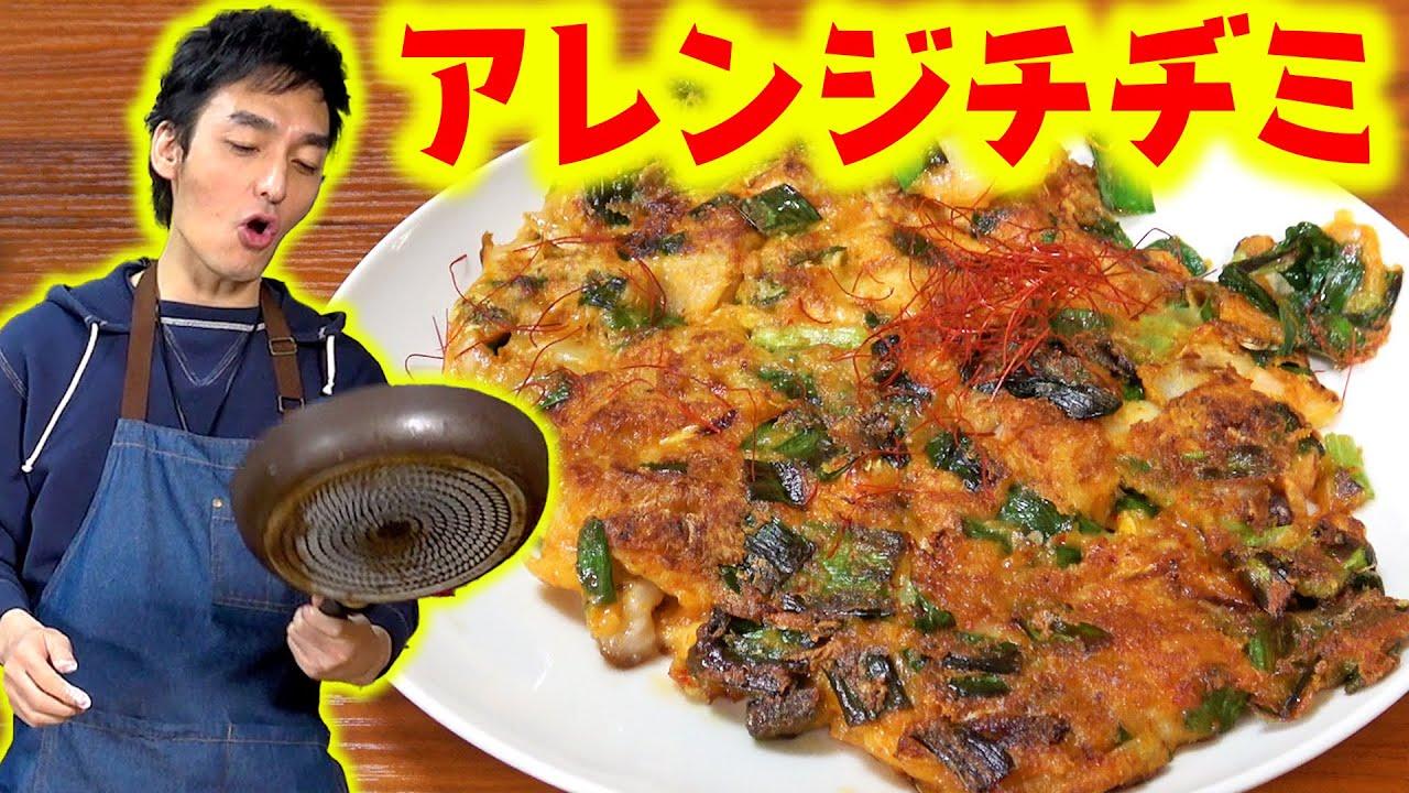 【人気韓国料理】チヂミ作りに挑戦!!