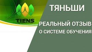 видео Корпорация Тяньши (Tiens) в России