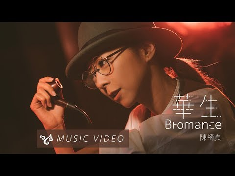 陳綺貞 Cheer Chen【華生 Bromance】Official Music Video