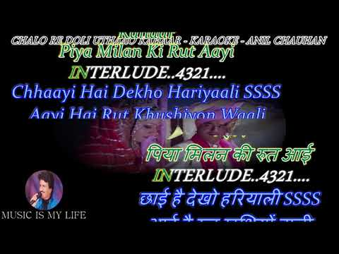 Chalo Re Doli Uthao Kahar Karaoke With Scrolling Lyrics Eng. & हिंदी