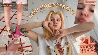 постер к видео мои НЕДОСТАТКИ (и минусы)