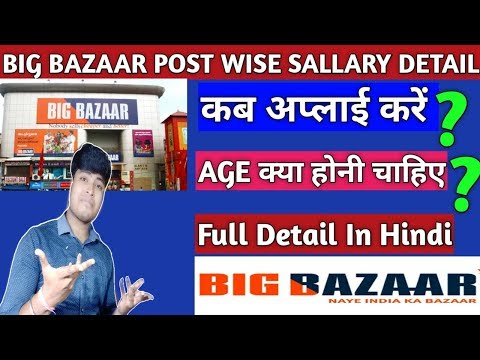 Big Bazaar Job vacancy,Post wise sallary Detail,what is Age cretiria??