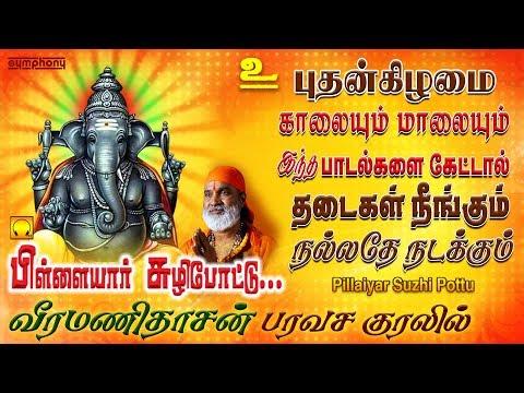 தினமும்-கேளுங்கள்-நல்லதே-நடக்கும்-|-பிள்ளையார்-சுழி-போட்டு-|-pillaiyar-suzhi-pottu-|-vinayagar-songs