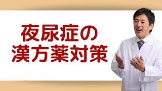 大人・子供の夜尿症のご相談はこちら http://www.ookinaki.com/yanyoush...