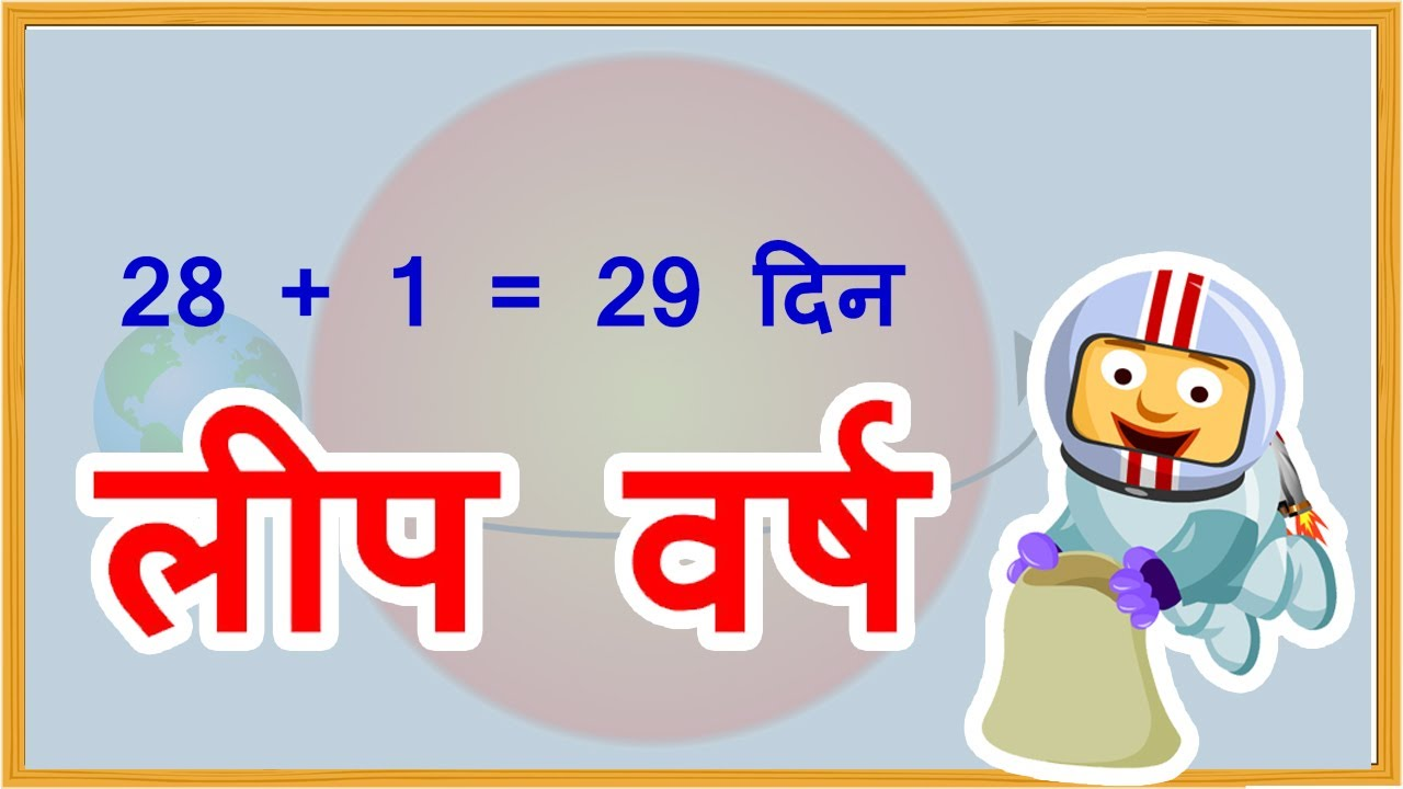 What Is Leap Year Hindi