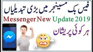 Facebook Messenger Latest Update and New Features 2019 |Urdu/Hindi|