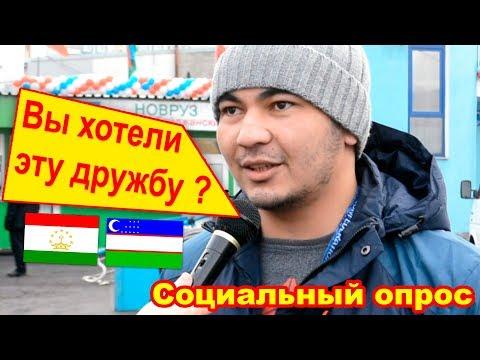 Таджикистан и Узбекистан - Что Вы думаете? Социальный опрос!