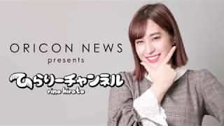 チャンネル登録お願いします! http://urx.red/GFUA 平田梨奈が、ORICON...