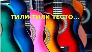 """""""ТИЛИ-ТИЛИ ТЕСТО"""" Автор неизвестен"""