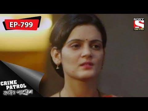 Crime Patrol - ক্রাইম প্যাট্রোল - Bengali - Ep 799 - 07th April, 2018