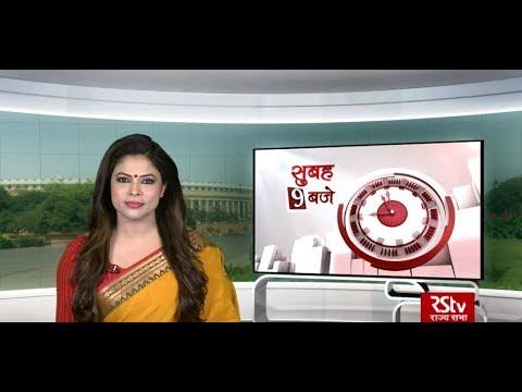 Hindi News Bulletin   हिंदी समाचार बुलेटिन – 13 January, 2020 (9 am)