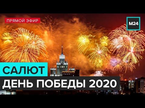 САЛЮТ ДЕНЬ ПОБЕДЫ 2020 | 24 ИЮНЯ Прямая трансляция - Москва 24