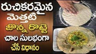 జనన రటట చస వధన ఇత సలవగ  Jonna Rotte In Telugu  How To Make Jonna Rotte In Telugu
