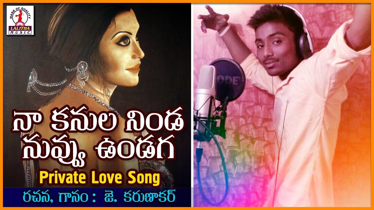 Superhit Telugu Love Songs | Na Kannula Ninda Telangana Audio Songs |  Lalitha Audios And Videos