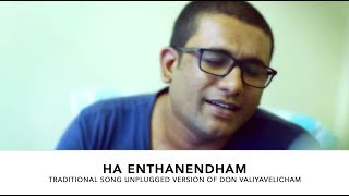 Ha Enthanendham | Old Hit Song | Cover | Don Valyavelicham | Jetson | New Malayalam Christian Song ©