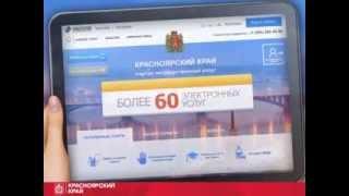 Портал госуслуг Красноярского края