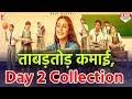Rani Mukerji का धमाकेदार Come Back, जबरदस्त रहा Hichki का Day 2 Collection