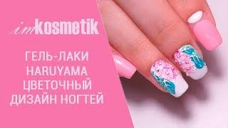 Модный маникюр от Татьяны Бугрий. Цветочный дизайн ногтей гель-лаками Haruyama.