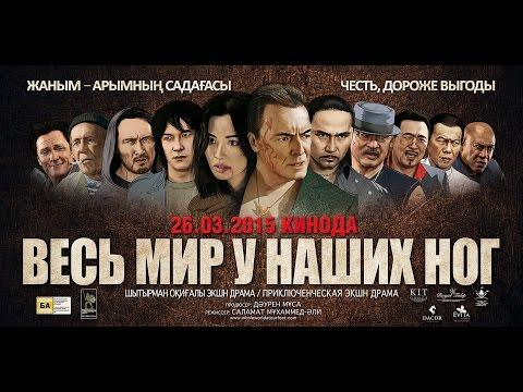 Казахские фильмы и