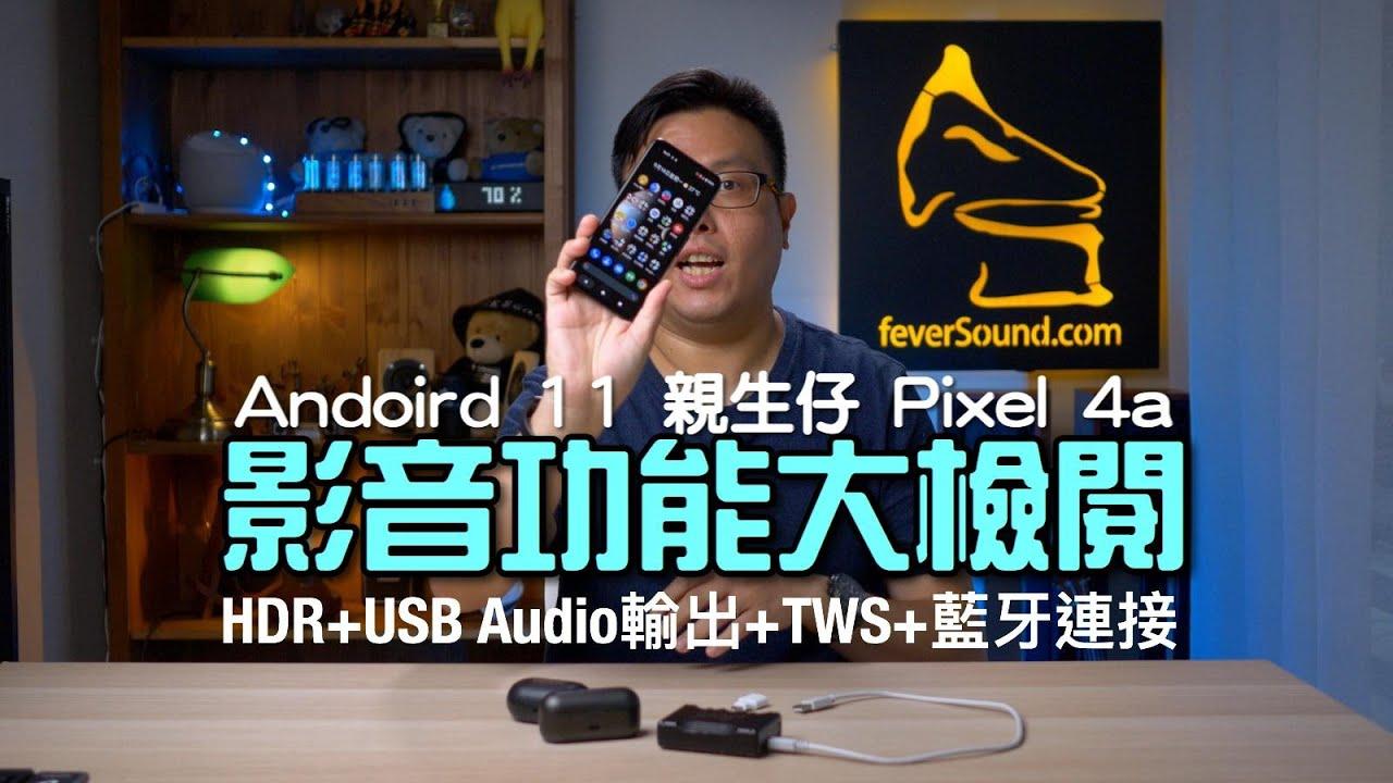 [週五TechTalk] 親生仔 Pixel 4a Android 11 影音功能檢閱 顯示HDR+USB Audio輸出+TWS+藍牙連接 艾域示範
