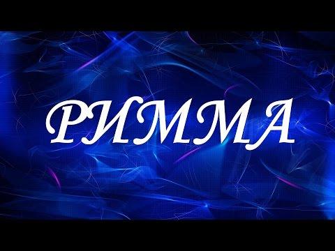 Значение имени Римма. Женские имена и их значения