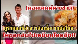Comment ต่างชาติเกี่ยวกับข่าวคู่รักออสซี่ติดเชื้อปรสิตปางตายจากการกินผัดไทย