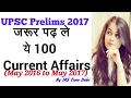 UPSC Prelims 2017 | 100 Questions of Current Affairs  (May 2016 to May 2017).