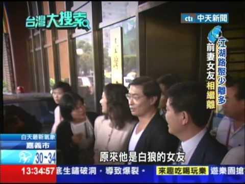 2013.06.30台灣大搜索/白狼生命中最重要的三個女人 大揭密