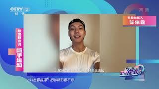 [希望搜索词]这无处安放的魅力 陈伟霆是如何宅家健身的呢| CCTV综艺
