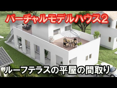 ルーフテラスのある平屋の間取り図 SP娘バーチャルモデルハウス2が完成しました。改善後の住宅プランとコンセプトの解説 Clean and healthy Japanese house design