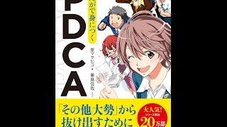 【紹介】まんがで身につくPDCA Business ComicSeries (原マサヒコ,兼島信哉)