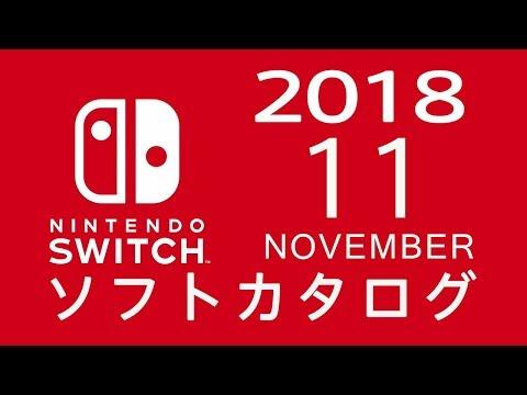 ニンテンドースイッチ ソフトカタログ 2018.11
