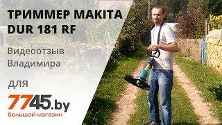 Аккумуляторный триммер Makita (Макита) DUR 181 RF Видеоотзыв (обзор) Владимира