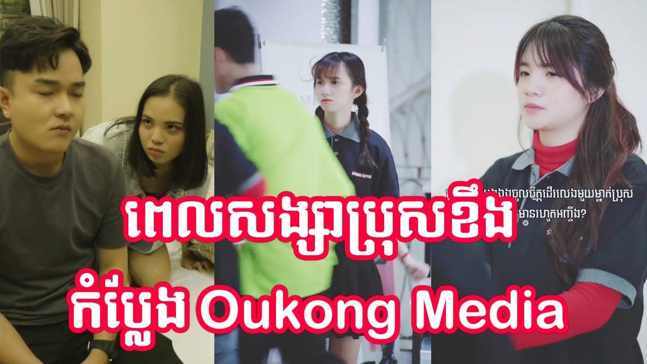 ពេលសង្សាប្រុសខឹង, កំប្លែង Oukong Media, កំប្លែង Panda Shopping, Troll Khmer សាមកុក