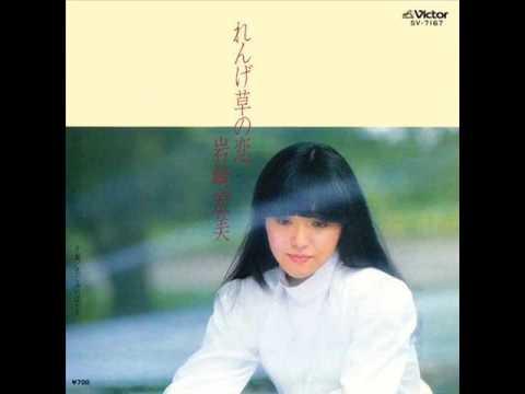Hiromi Iwasaki (岩崎宏美) - Vi...