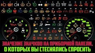 видео Панель приборов. — Форум Электрика Audi 100 — AutoPeople