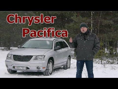 """Chrysler Pacifica/Крайслер Пасифика """"БОЛЬШОЙ, КОМФОРТНЫЙ """"АМЕРИКАНЕЦ"""" Видео обзор, тест-драйв."""